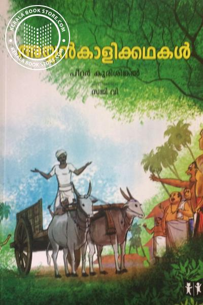 Cover Image of Book Ayyankalikkathakal