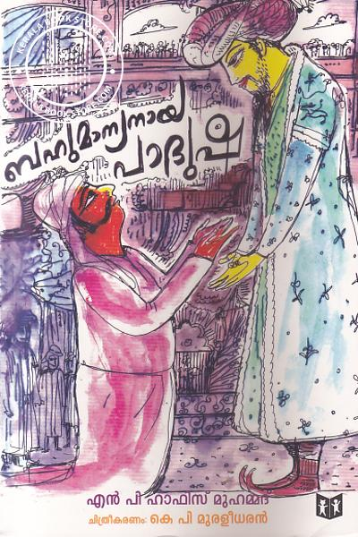 Cover Image of Book Bahumanyanaya Padusha
