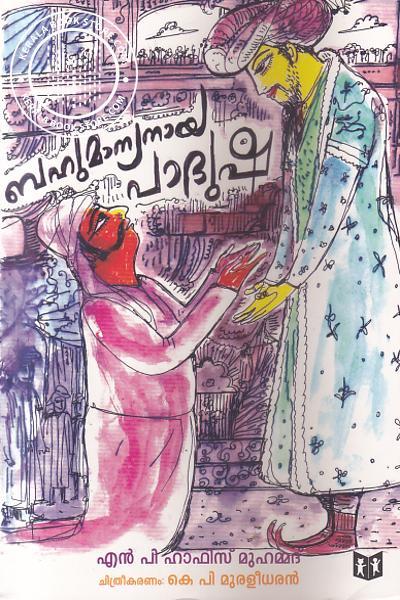 Cover Image of Book ബഹുമാന്യനായ പാദുഷ