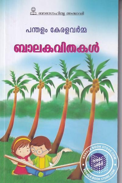 Cover Image of Book ബാലകവിതകള്
