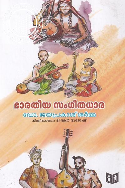 Cover Image of Book ഭാരതീയ സംഗീതധാര