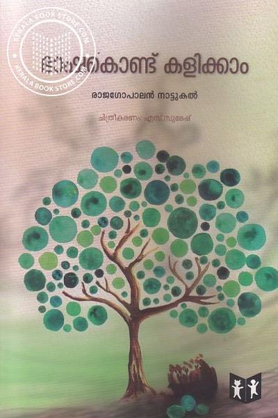 Cover Image of Book ഭാഷകൊണ്ട് കളിക്കാം