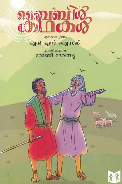 Cover Image of Book ബൈബിള് കഥകള്