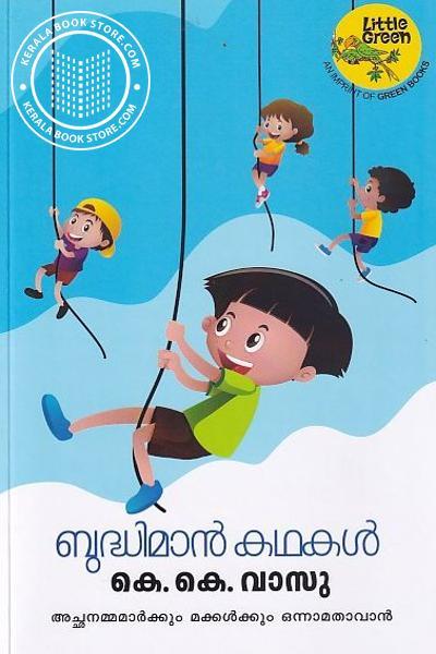 Cover Image of Book ബുദ്ധിമാന് കഥകള്
