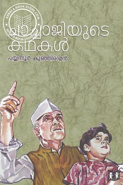 Cover Image of Book Chachajiyude Kathakal