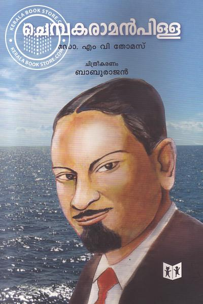 Cover Image of Book Chempakanpilla