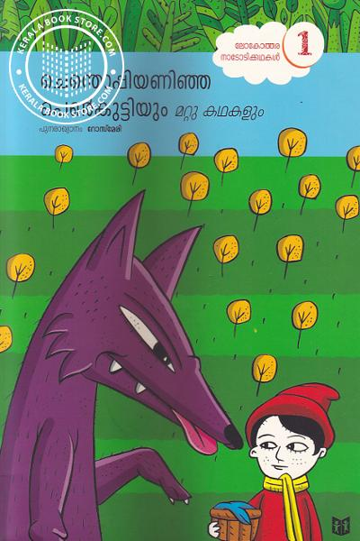 Cover Image of Book Chenthoppiyaninja Penkuttyyum Mattu Kathakalum 1