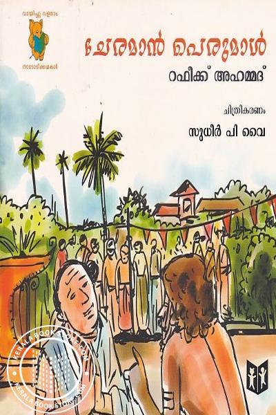 Cover Image of Book ചേരന്മാര് പെരുമാള്