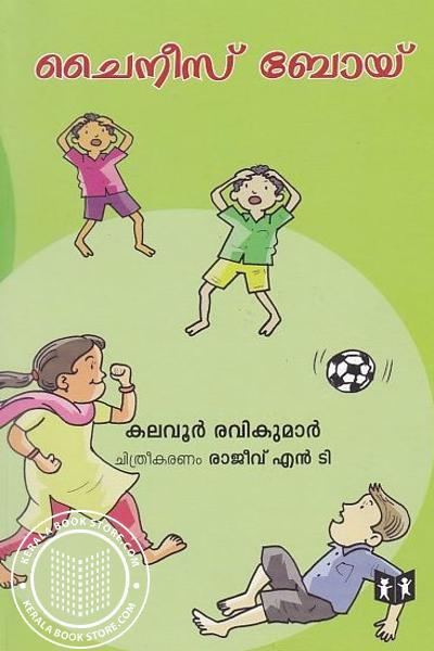 Cover Image of Book ചൈനീസ് ബോയ്