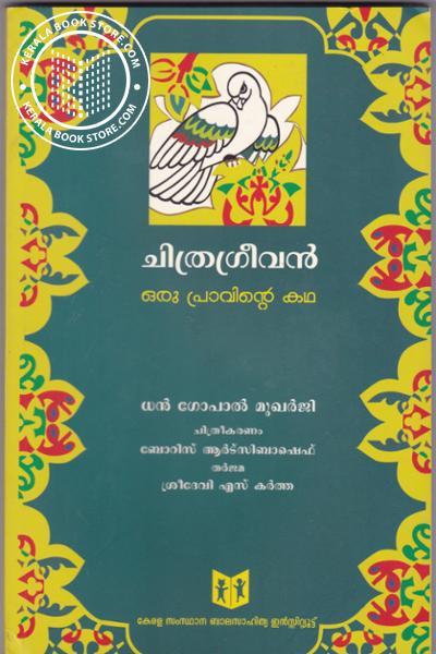 Cover Image of Book ചിത്രഗ്രീവന്