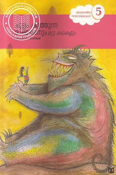 Cover Image of Book ചൂളം കുത്തുന്ന രാക്ഷസനും മറ്റുകഥകളും - 5