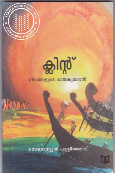 Cover Image of Book Clint Niragalude Rajakumaran