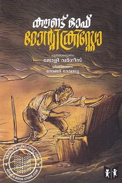 Cover Image of Book കൗണ്ട് ഓഫ് മോന്റി ക്രിസ്റ്റോ