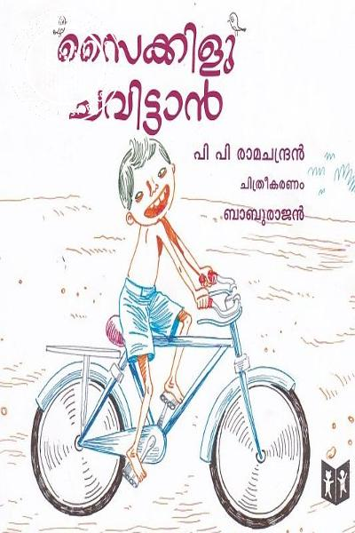 Cover Image of Book Cykilu Chavittaan