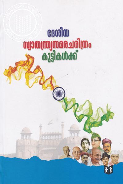 Cover Image of Book Deeseeya Swathanthrya Samara Charithram Kuttikalkku