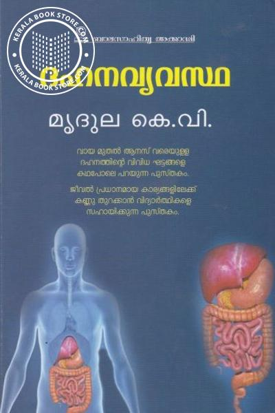 Cover Image of Book Dhahana Vyavasha