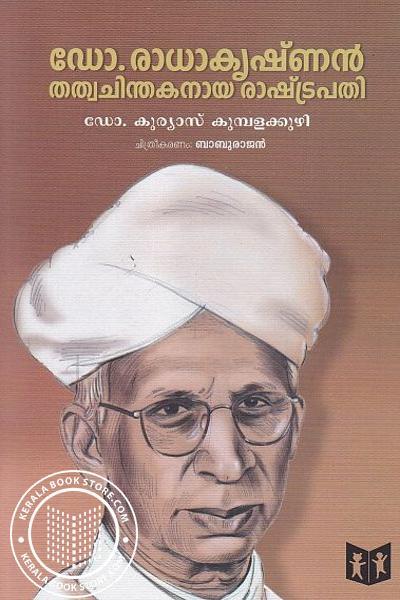 Cover Image of Book ഡോ രാധാകൃഷ്ണന് തത്വചിന്തകനായ രാഷ്ട്രപതി