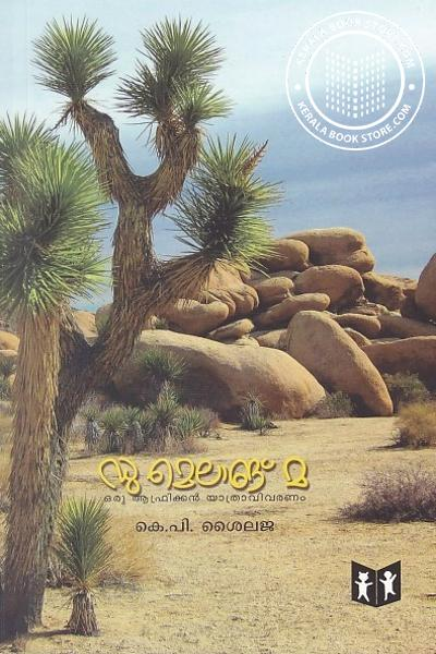 Cover Image of Book Dumelangma
