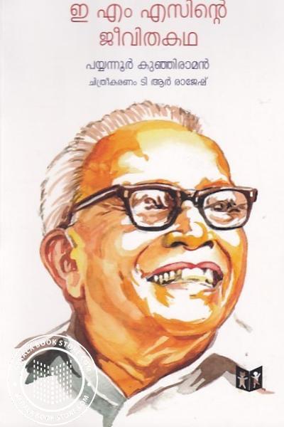 Cover Image of Book ഇ എം എസിന്റെ ജീവിതകഥ