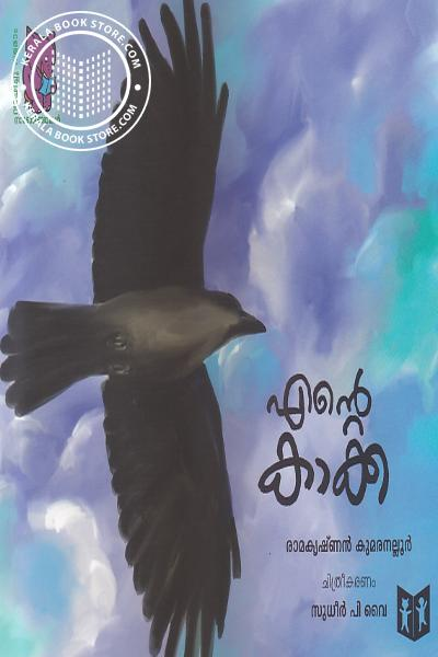 Cover Image of Book എന്റെ കാക്ക