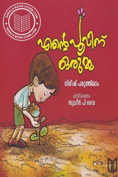 Cover Image of Book Ente Poovinu Orumma