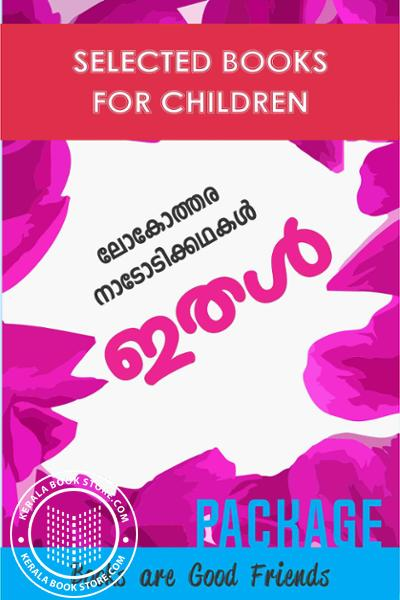 Cover Image of Book ഇതള്‍