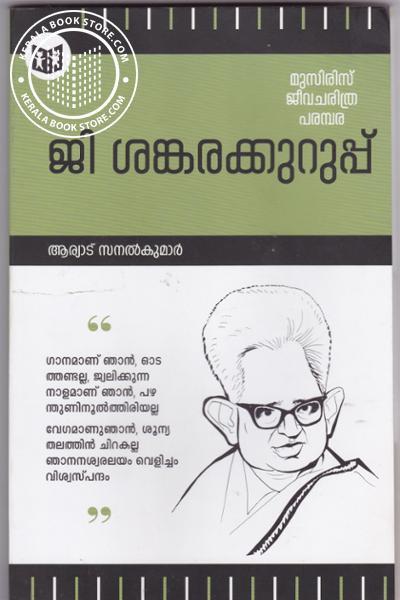 Cover Image of Book G Sankarakurup