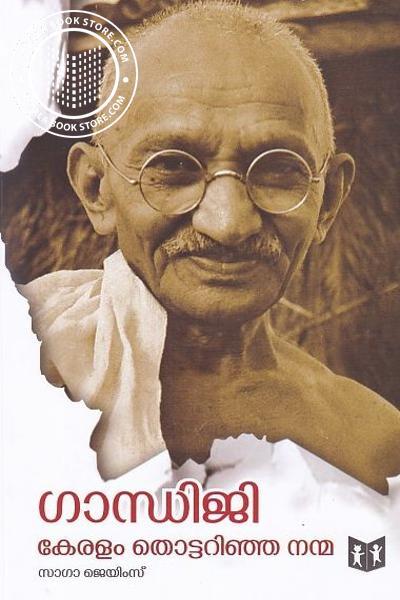 Cover Image of Book ഗാന്ധിജി കേരളം തൊട്ടറിഞ്ഞ നന്മ
