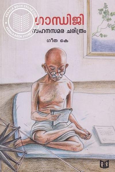 Cover Image of Book Gandhiji Sahana Samara Charitram