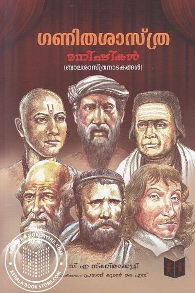 Image of Book Ganitha Shastra Maneeshikal