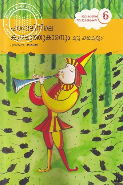 Cover Image of Book Hamelinile Kuzhaloothukaranum Mattu Kathakalum -6