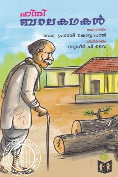 Cover Image of Book Hindhi Balakathakal