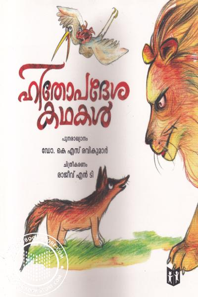 Image of Book Hithopadesa Kathakal