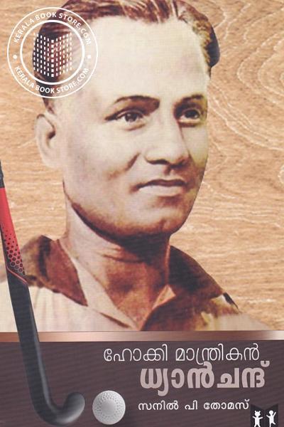 Cover Image of Book ഹോക്കി മാന്ത്രികന് ധ്യാന്ചന്ദ്