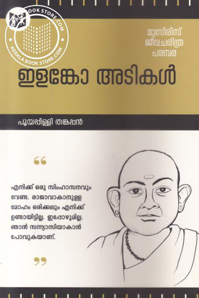 Cover Image of Book Ilango Adigal