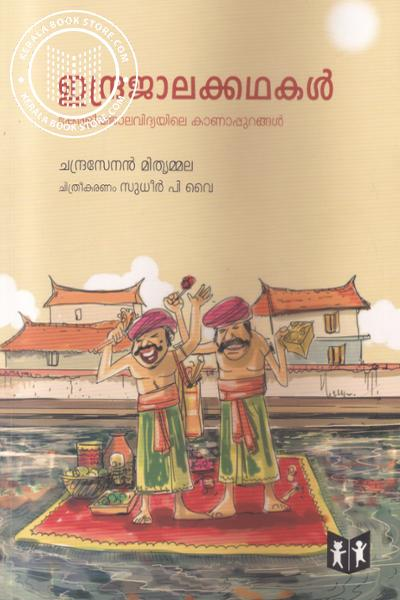 Cover Image of Book Indrajalakkathakal