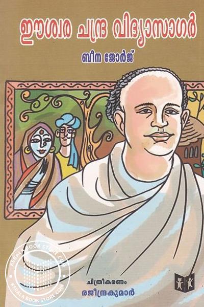Cover Image of Book ഈശ്വര ചന്ദ്ര വിദ്യാസാഗര്