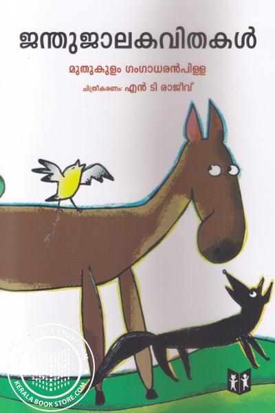 Cover Image of Book ജന്തുജാലകവിതകള്