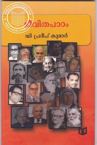 Cover Image of Book ജീവിതപാഠം