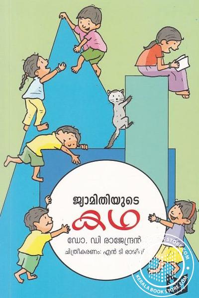 Cover Image of Book Jyamithiyute Katha