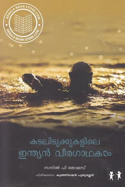 Cover Image of Book Kadalidukkukalile Indian Veeragaadhakal