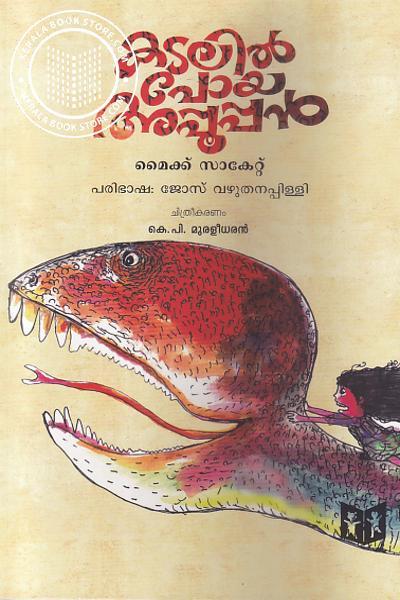 Image of Book Kadalil Poya Appuppan