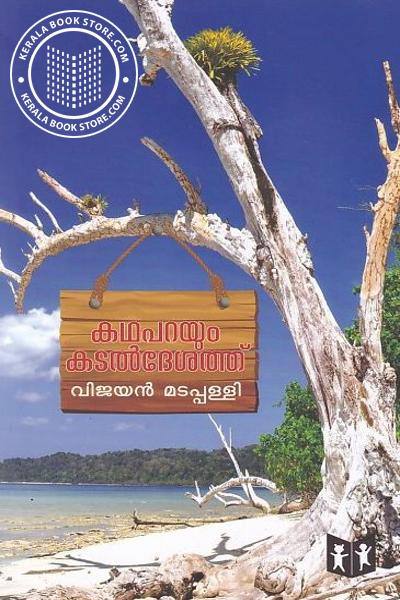 Image of Book Kadhaparayum Kadaldesathu