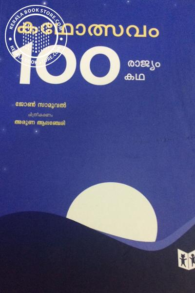 Cover Image of Book Kadholsavam 100 Ragyam Katha