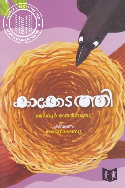 Cover Image of Book Kakkedathi
