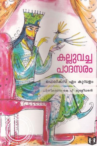 Cover Image of Book കല്ലുവച്ച പാദസരം