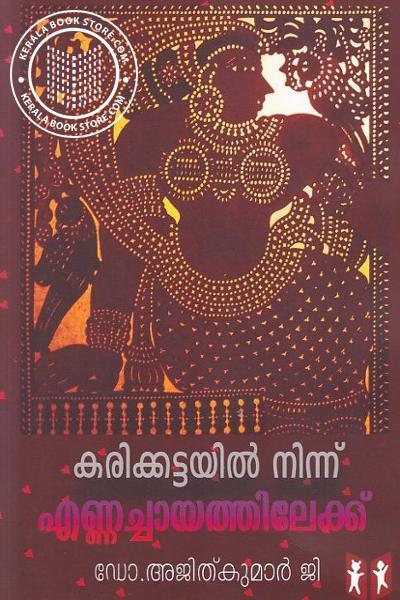 Cover Image of Book കരിക്കട്ടയില് നിന്ന് എണ്ണച്ചായത്തിലേക്ക്