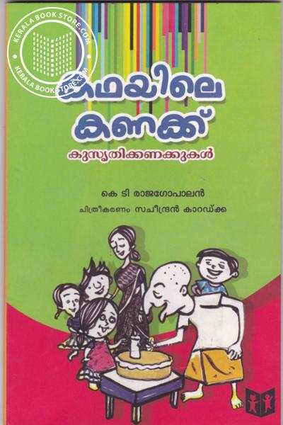 Cover Image of Book Kathayile Kanakku
