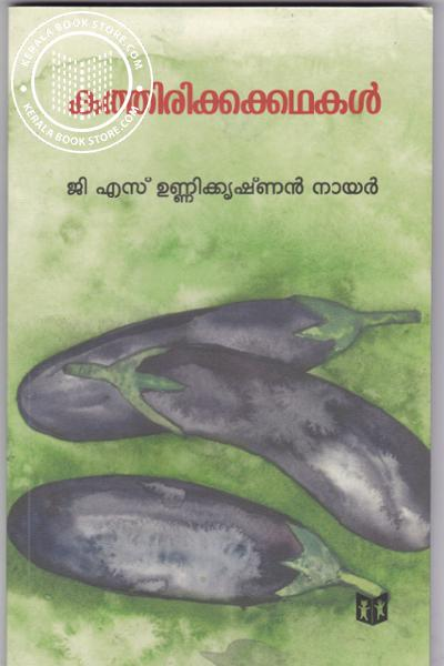 Cover Image of Book Kathirikkakkathakal