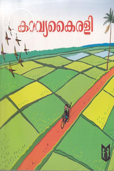Cover Image of Book Kavya Kairali